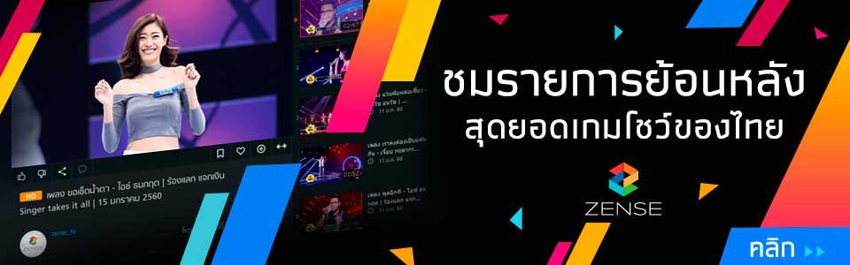 Big Banne TV Online